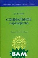 Социальное партнерство   Кязимов К. Г.  купить