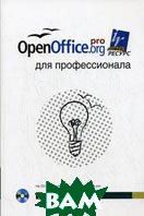OpenOffice.org для профессионала   купить