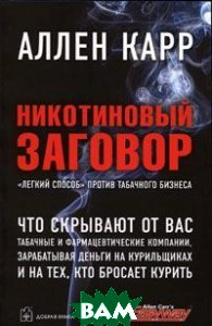 Никотиновый заговор  Карр А.  купить
