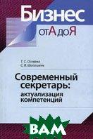 Современный секретарь: актуализация компетенций  Оскерко Т. С., Шалашень С. В.  купить