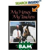 My Horses, My Teachers  Alois Podhajsky купить