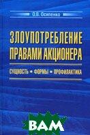 Злоупотребление правами акционера  Осипенко О. В.  купить
