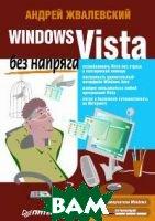Windows Vista ��� �������  �.����������� ������