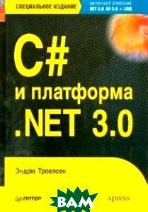 C# и платформа .NET 3.0  Эндрю Троелсен купить