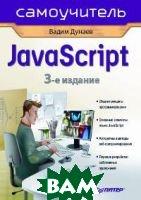 Самоучитель JavaScript  Вадим Дунаев купить