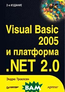 Visual Basic 2005 � ��������� .NET 2.0  ����� �������� ������