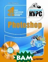Photoshop. Мультимедийный курс   О. Мединов купить