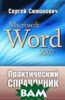 Microsoft Word 2007. Практический справочник  Сергей Симонович купить