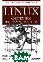 Linux. Системное программирование  Роберт Лав купить