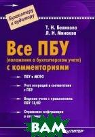 Все ПБУ (положения о бухгалтерском учете) с комментариями  Т. Н. Беликова, Л. Н. Минаева купить