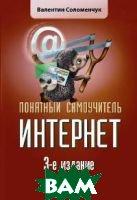 Понятный самоучитель Интернет  Валентин Соломенчук купить