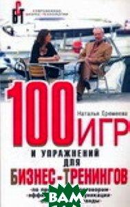 100 игр и упражнений для бизнес-тренингов  Еремеева Н.  купить