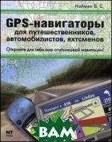 GPS-навигаторы для путешественников, автомобилистов, яхтсменов  Найман В.С.  купить