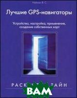 Лучшие GPS-навигаторы  Найман В.С.  купить