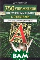 750 упражнений по русскому языку с ответами для поступающих в вузы  Д. Э. Розенталь  купить