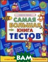 Самая большая книга тестов  Крыжановский Г.  купить