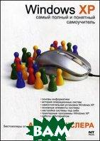 Windows XP, или Самый полный и понятный самоучитель по работе с Windows XP  Экслер А.Б.  купить