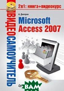 Видеосамоучитель. Microsoft Access 2007  А. Днепров  купить