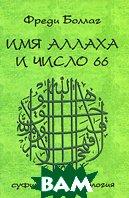 Имя Аллаха и число 66. Суфийская нумерология  Фреди Боллаг купить
