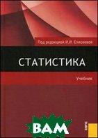 Статистика. Учебник  Капралова Е.Б., Изотов А.В., Елисеева И.И.  купить