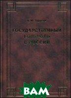 Государственный контроль в России  Тарасов А.М.  купить
