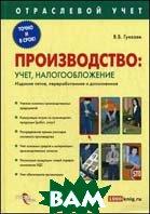 Производство. Учет, налогообложение  Гуккаев В.Б.  купить