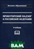 Прокурорский надзор в РФ. Учебник. 3-изд.  Савенков А.Н.  купить