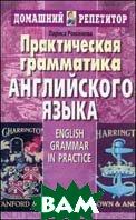 Практическая грамматика английского языка. English grammar in practice -8изд.  Романова Л.  купить