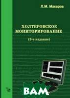 Холтеровское мониторирование  Макаров, Л.М. купить
