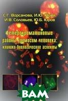 Гетерохроматиновые районы хромосом человека: клинико-биологические аспекты  Ворсанова, С.Г.; Юров, И.Ю.; Соловьев, И.В. и др. купить