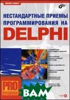 Нестандартные приемы программирования на Delphi   Ревич Ю.В.  купить