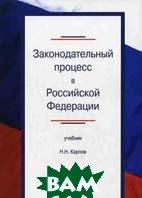 Законодательный процесс в Российской Федерации.  Карпов Н.Н.  купить