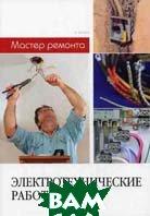 Электротехнические работы  Бойле Э., Расмуссен Ф. купить