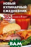 Новый кулинарный ежедневник. 365 вкусных блюд   купить