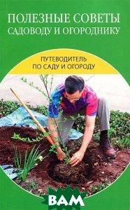 Полезные советы садоводу и огороднику  Зимина Н.В. купить
