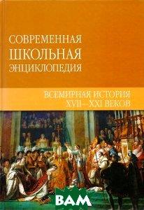Всемирная история XVII - XXI веков  Герасимова М.С. купить