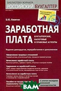 Заработная плата: бухгалтерские, налоговые и правовые аспекты  Никитин В.Ю.  купить
