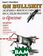 К вопросу о брехне: логико-философские исследования (на русском и английском языках)   купить
