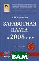 ���������� ����� � 2008 ����  ��������� �.�. ������