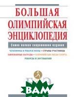 Большая олимпийская энциклопедия   купить