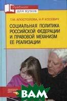 Социальная политика Российской Федерации и правовой механизм ее реализации.  Косевич Н.Р. купить