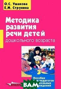 Методика развития речи детей дошкольного возраста: пособие для педагогов дошкольных учреждений.  Ушакова О.С. купить