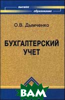 Бухгалтерский учет. Учебное пособие  Дымченко О.В.  купить