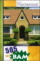 505 советов по строительству и дизайну.2-изд  Сарафанова Н.А.  купить