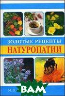 Золотые рецепты натуропатии  Оганян М.В.  купить