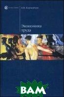 Экономика труда. Учебное пособие  Корнейчук Б.В.  купить