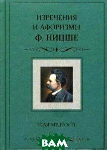 Изречения и афоризмы Ф.Ницше. Злая мудрость  Мартьянова Л.М.  купить