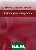 Синдром диспепсии у детей  Каганова Т.И., Щербаков П.Л., Печкуров Д.В.  купить