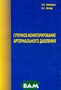 Суточное мониторирование артериального давления  Пшеницин А.И., Мазур Н.А.  купить