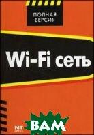 Wi-Fi сеть  Джон Росс  купить